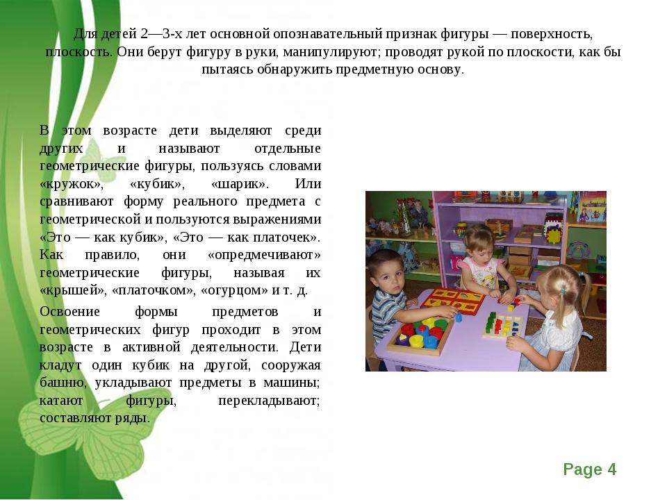 Для детей 2—3-х лет основной опознавательный признак фигуры — поверхность, пл...