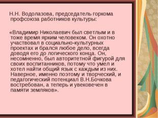 Н.Н. Водолазова, председатель горкома профсоюза работников культуры: «Владим