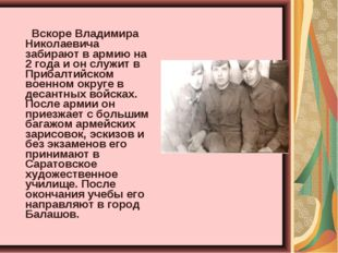 Вскоре Владимира Николаевича забирают в армию на 2 года и он служит в Прибал