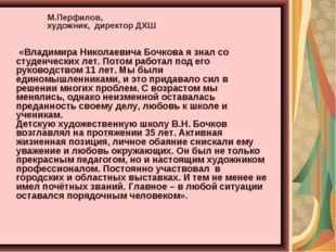 «Владимира Николаевича Бочкова я знал со студенческих лет. Потом работал под