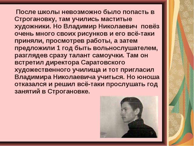 После школы невозможно было попасть в Строгановку, там учились маститые худ...