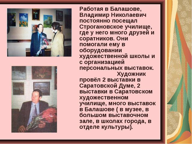 Работая в Балашове, Владимир Николаевич постоянно посещал Строгановское учил...