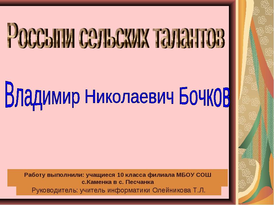 Работу выполнили: учащиеся 10 класса филиала МБОУ СОШ с.Каменка в с. Песчанка...