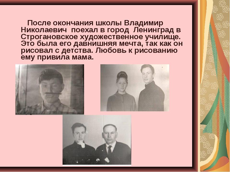 После окончания школы Владимир Николаевич поехал в город Ленинград в Строган...