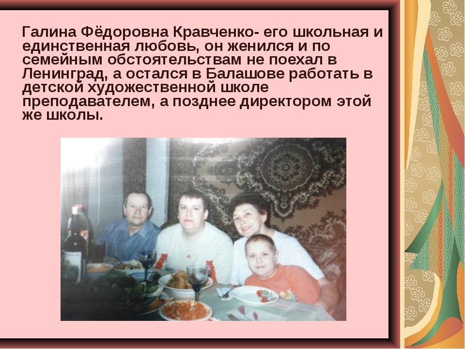 Галина Фёдоровна Кравченко- его школьная и единственная любовь, он женился и...