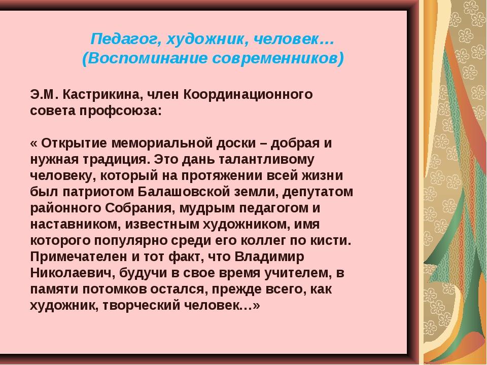 Э.М. Кастрикина, член Координационного совета профсоюза: « Открытие мемориаль...