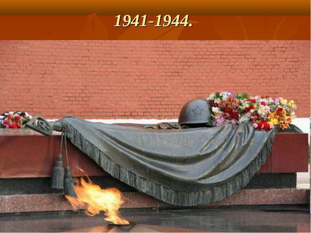1941-1944.