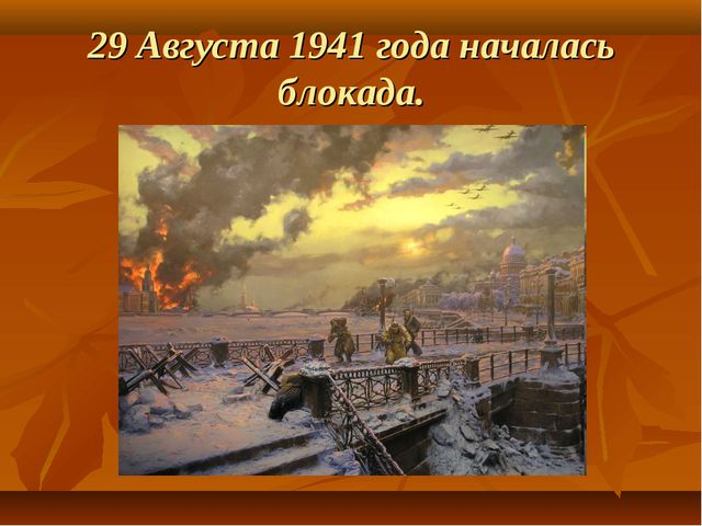 29 Августа 1941 года началась блокада.