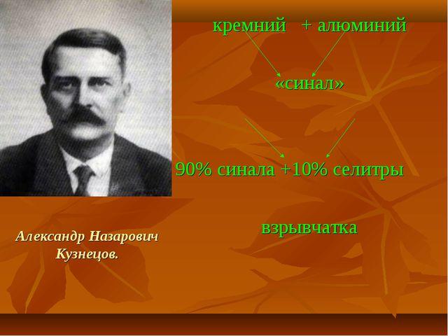 Александр Назарович Кузнецов. кремний + алюминий «синал» 90% синала +10% сели...