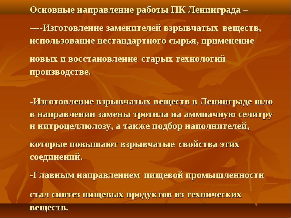 Основные направление работы ПК Ленинграда – ----Изготовление заменителей взр...
