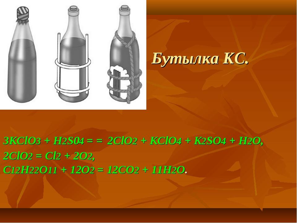 Бутылка КС. ЗКСlO3 + H2S04 = = 2СlO2 + КСlO4 + K2SO4 + Н2O, 2СlO2...