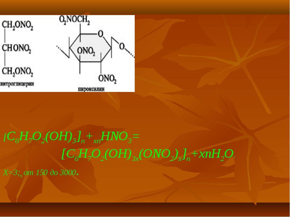 [C6H7O2(OH)3]n+xnHNO3= [C6H7O2(OH)3x(ONO2)x]n+xnH2O. X=3;n от 150 до 3000.