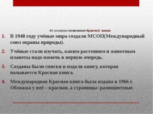 Из истории появления Красной книги В 1948 году учёные мира создали МСОП(Межд