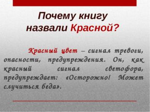 Почему книгу назвали Красной? Красный цвет – сигнал тревоги, опасности, преду