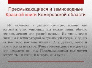 Пресмыкающиеся и земноводные Красной книги Кемеровской области Их называют «