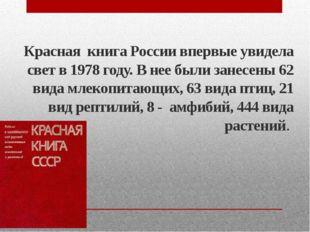 Красная книга России впервые увидела свет в 1978 году. В нее были занесены 62