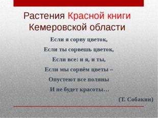 Растения Красной книги Кемеровской области Если я сорву цветок, Если ты сорве