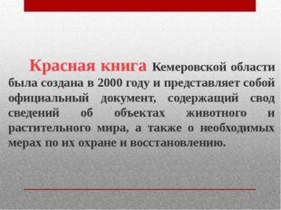 Красная книга Кемеровской области была создана в 2000 году и представляет со