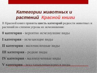 Категории животных и растений Красной книги В Красной книге приняты шесть кат