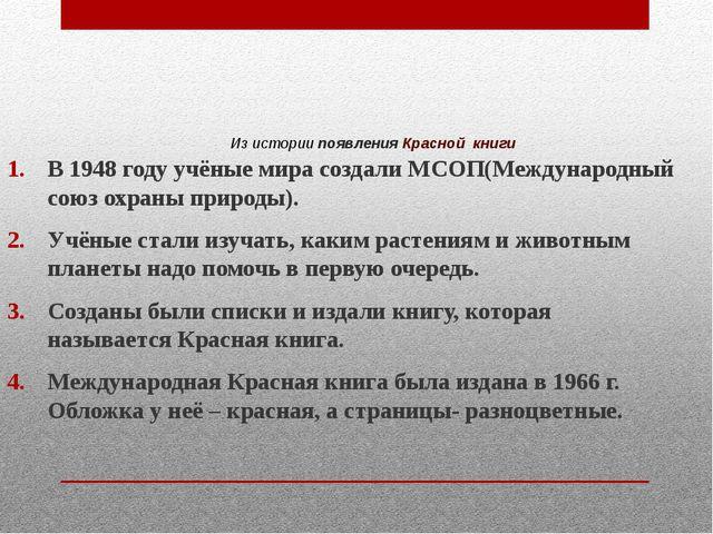 Из истории появления Красной книги В 1948 году учёные мира создали МСОП(Межд...
