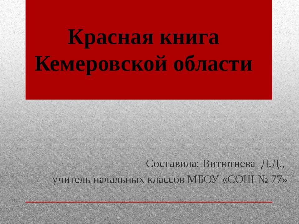 Красная книга Кемеровской области Составила: Витютнева Д.Д., учитель начальны...
