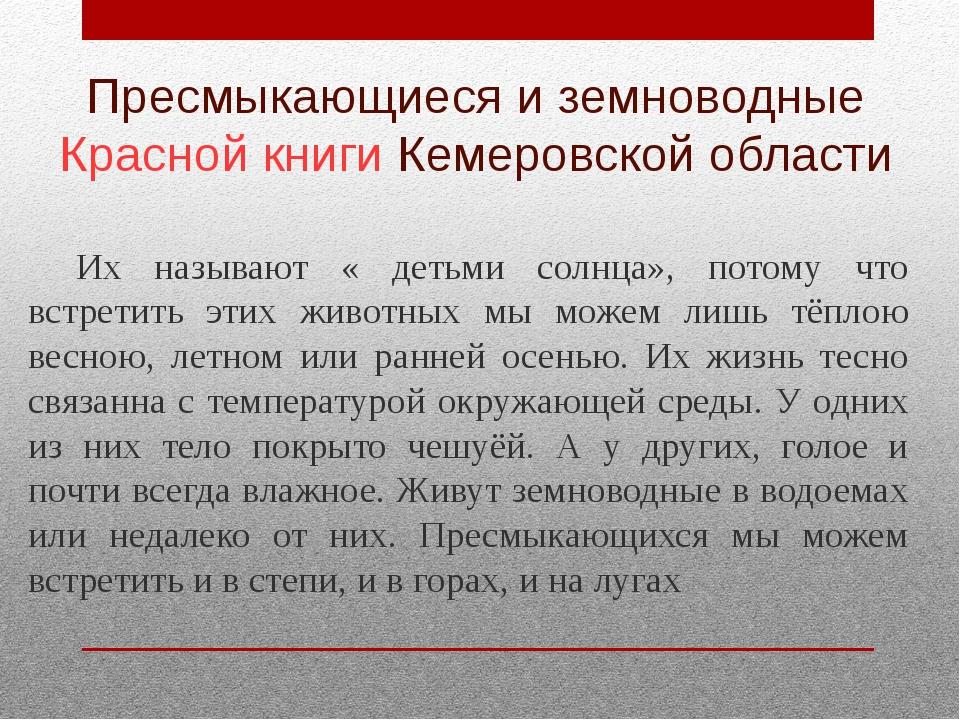 Пресмыкающиеся и земноводные Красной книги Кемеровской области Их называют «...