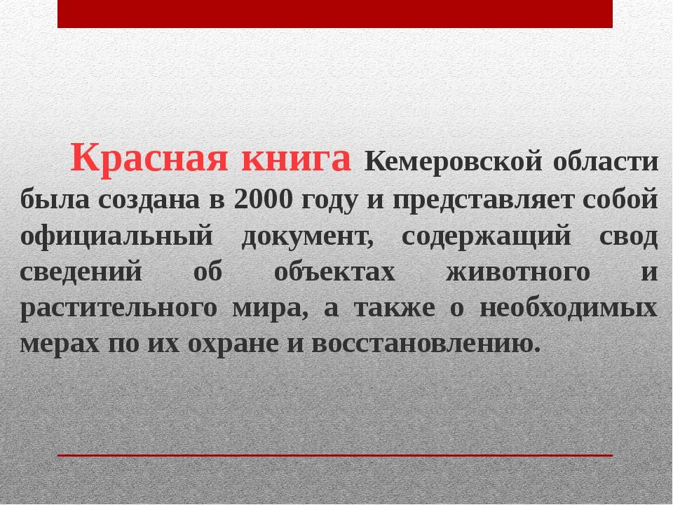 Красная книга Кемеровской области была создана в 2000 году и представляет со...