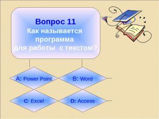Вопрос 11 Как называется программа для работы с текстом? А: Power Point B: W