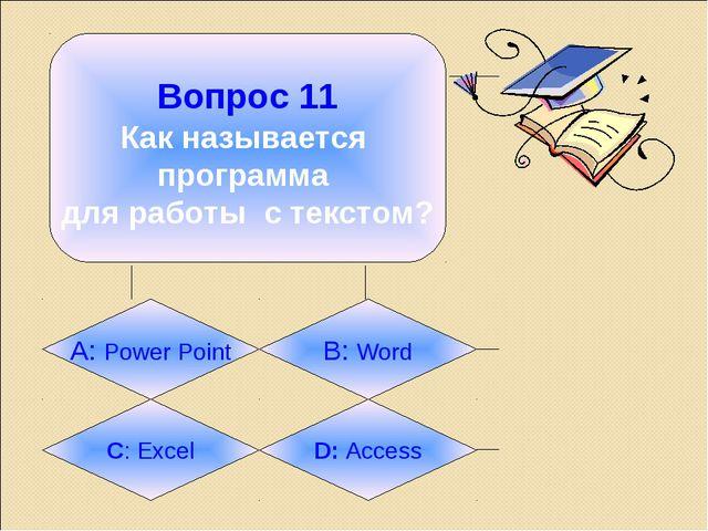 Вопрос 11 Как называется программа для работы с текстом? А: Power Point B: W...