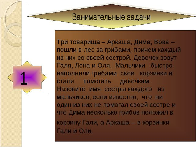 Занимательные задачи Три товарища – Аркаша, Дима, Вова – пошли в лес за гриба...