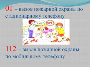 01 – вызов пожарной охраны по стационарному телефону 112 – вызов пожарной охр