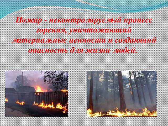 Пожар - неконтролируемый процесс горения, уничтожающий материальные ценности...