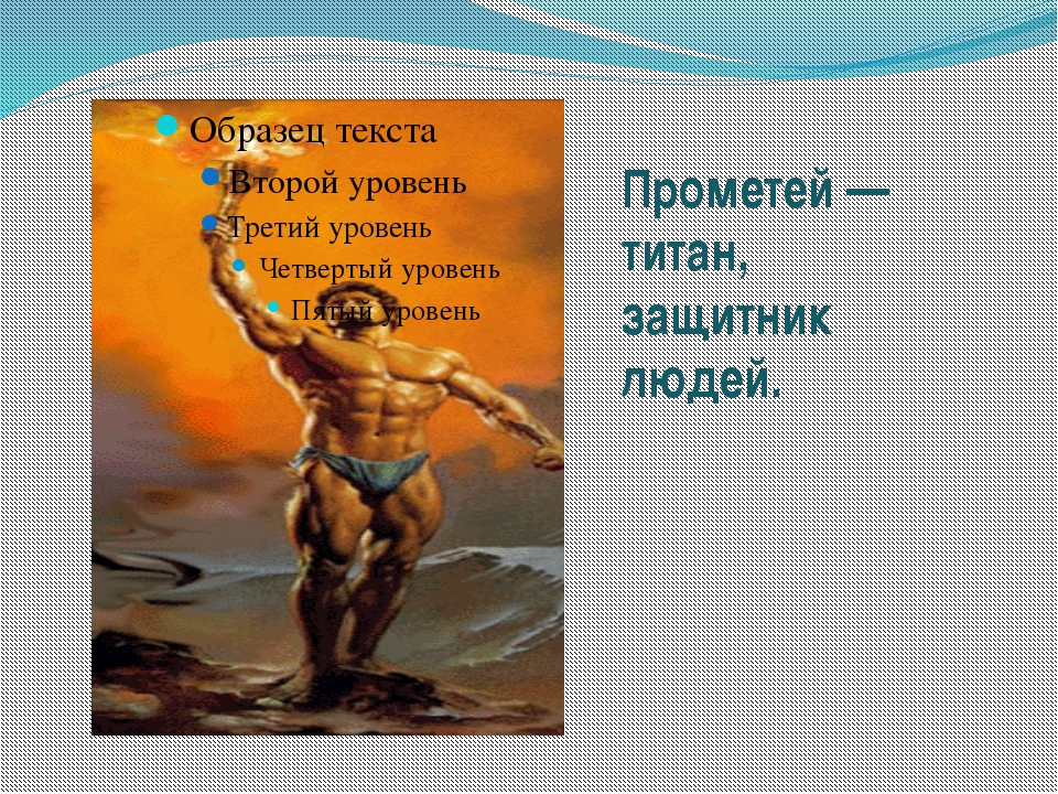 Прометей — титан, защитник людей.