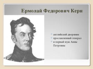 Ермолай Федорович Керн английский дворянин прославленный генерал и первый муж