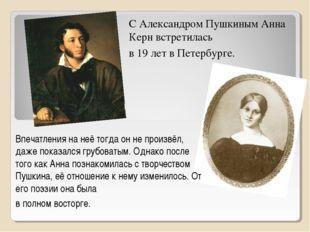 С Александром Пушкиным Анна Керн встретилась в 19 лет в Петербурге. Впечатлен