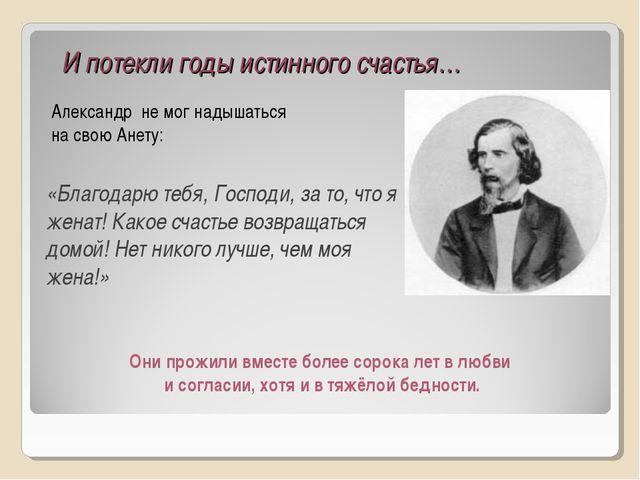 Александр не мог надышаться на свою Анету: И потекли годы истинного счастья…...