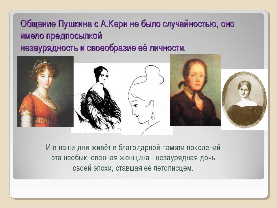 Общение Пушкина с А.Керн не было случайностью, оно имело предпосылкой незауря...