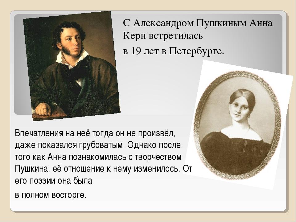 С Александром Пушкиным Анна Керн встретилась в 19 лет в Петербурге. Впечатлен...