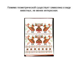 Помимо геометрической существует символика в виде животных, не менее интересн