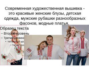 Современная художественная вышивка - это красивые женские блузы, детская одеж