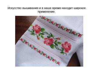 Искусство вышивания и в наше время находит широкое применение.