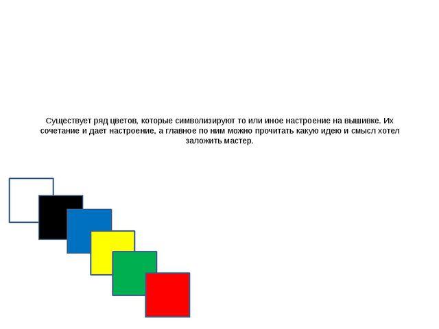 Существует ряд цветов, которые символизируют то или иное настроение на вышивк...