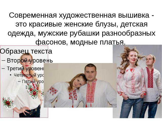 Современная художественная вышивка - это красивые женские блузы, детская одеж...