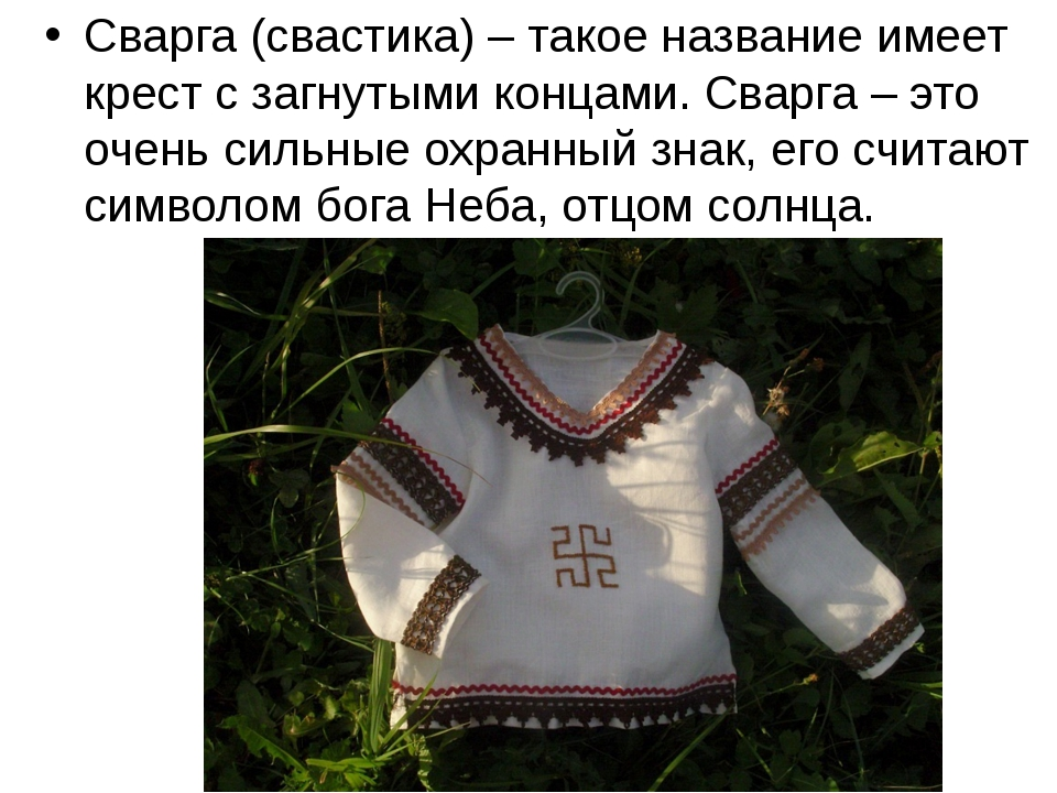 Сварга (свастика) – такое название имеет крест с загнутыми концами. Сварга –...