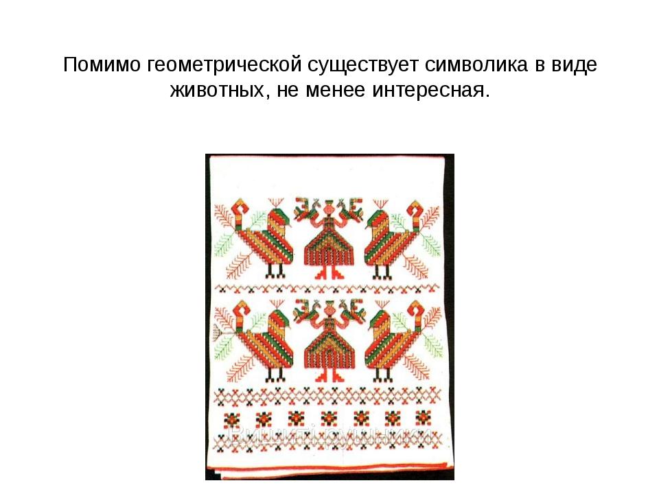 Помимо геометрической существует символика в виде животных, не менее интересн...