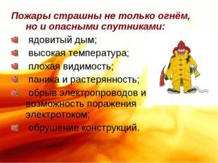 Пожары страшны не только огнём, но и опасными спутниками: ядовитый дым; высок