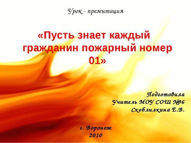 Урок - презентация «Пусть знает каждый гражданин пожарный номер 01» Подготови...