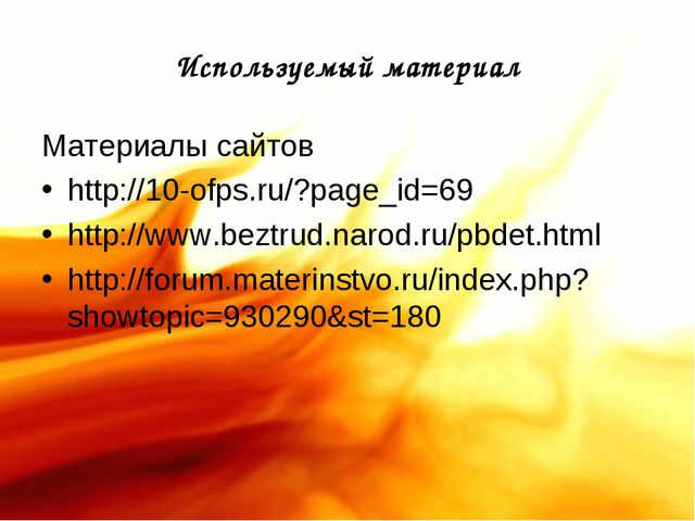Используемый материал Материалы сайтов http://10-ofps.ru/?page_id=69 http://w...