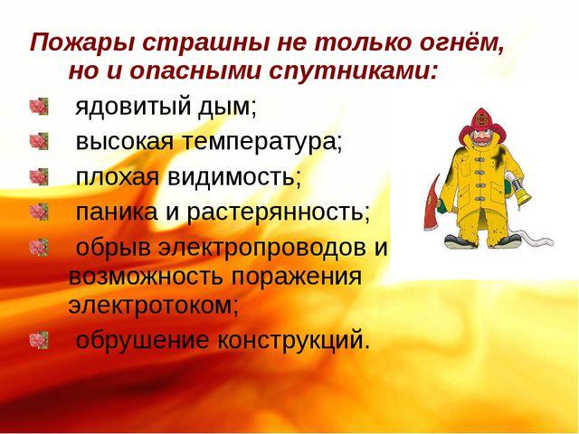 Пожары страшны не только огнём, но и опасными спутниками: ядовитый дым; высок...