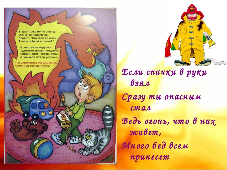 Если спички в руки взял Сразу ты опасным стал Ведь огонь, что в них живет, Мн...